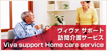 ���B���@ �T�|�[�g�K����T�[�r�X Viva support Home care service